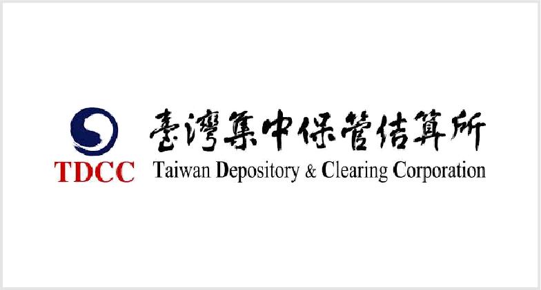 台灣集中保管結算所