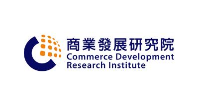 商業發展研究院