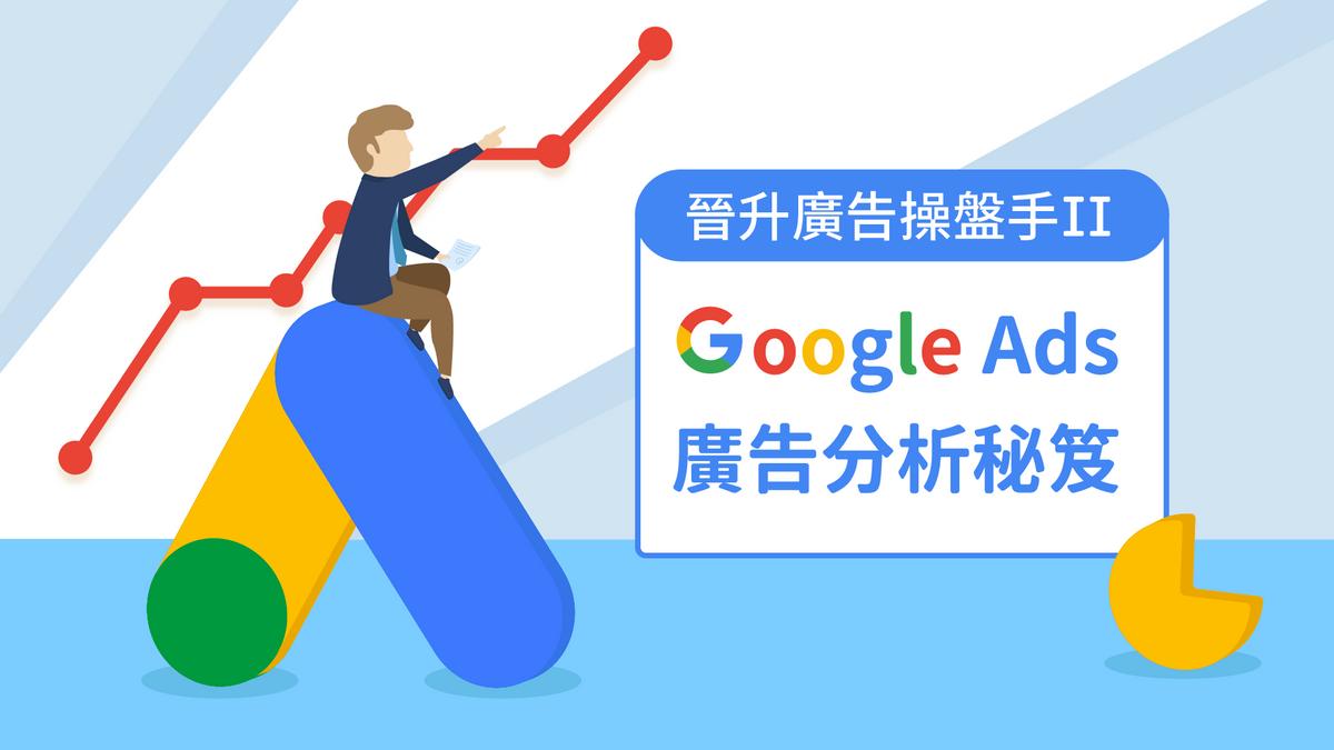 Google ads在線課程