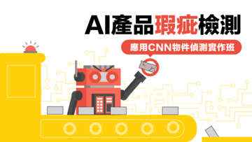 AI智能物流-OpenCV影像辨識實作