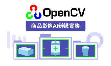 OpenCV影像辨識實作