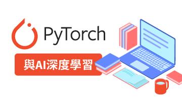 PyTorch深度學習-影像與數據資料分析實戰