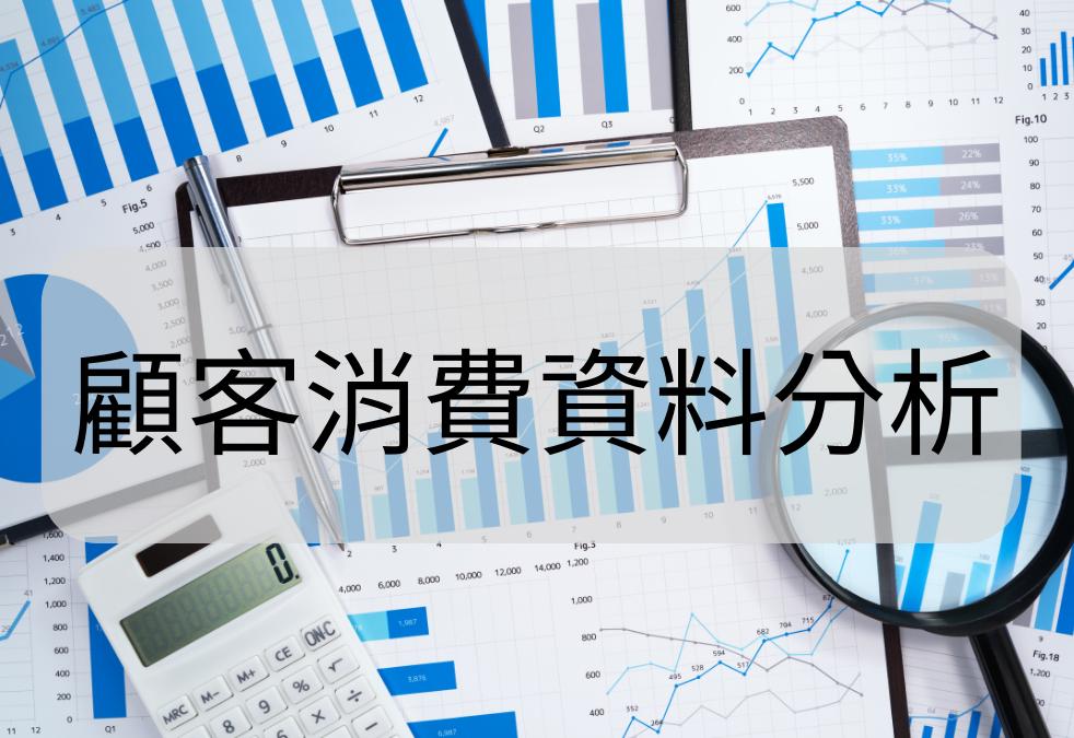 資料視覺化:顧客消費資料分析