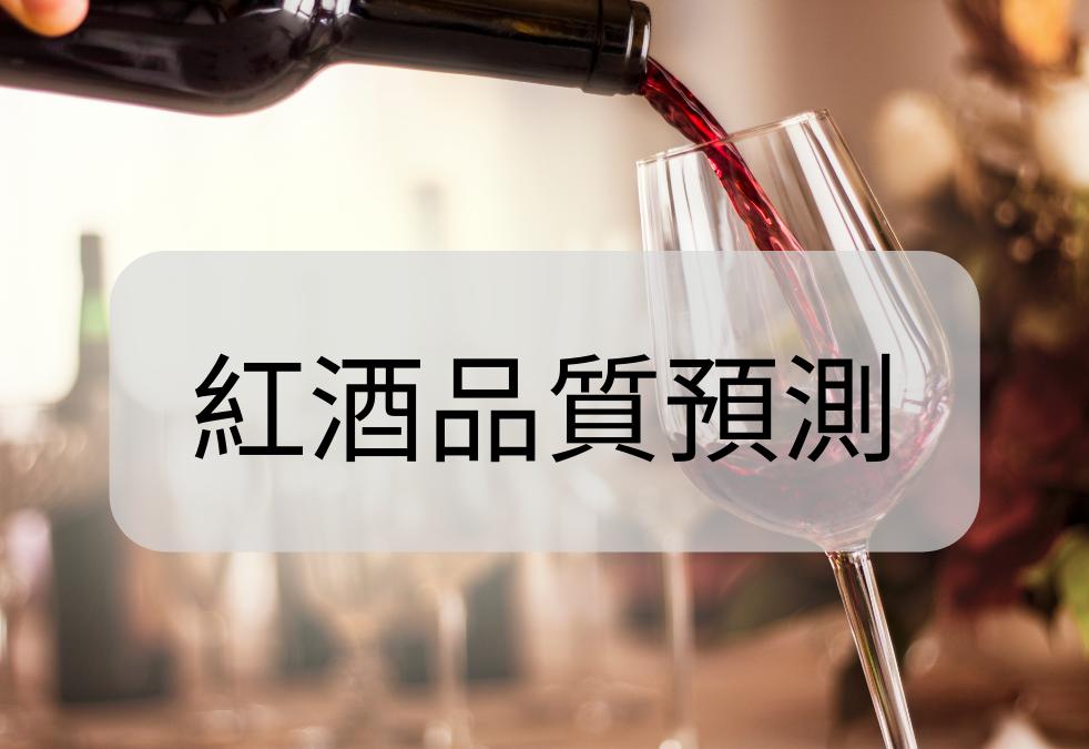 紅酒品質預測