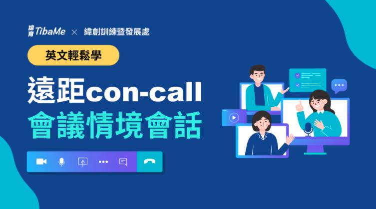 遠距Con-call會議情境會話